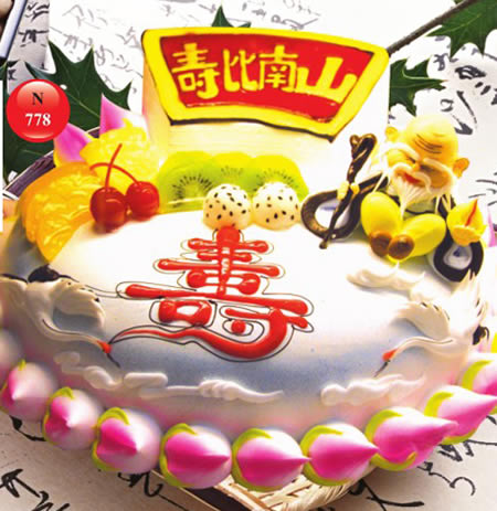 水果蛋糕-无糖蛋糕 寿比南山