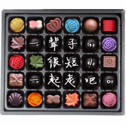 订花服务-创意巧克力 爱如潮水