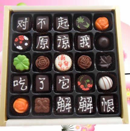 预订鲜花-创意巧克力 原谅我