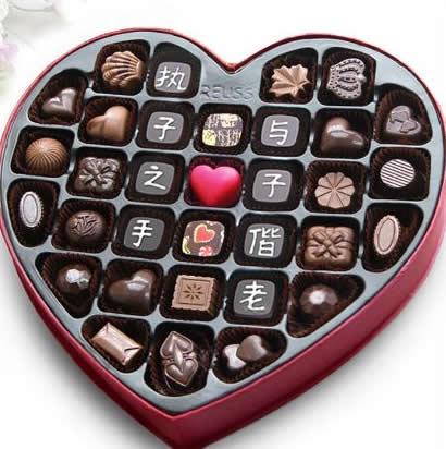 网上花店-创意巧克力 爱永恒