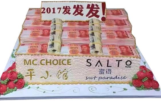 买蛋糕-创意人民币蛋糕