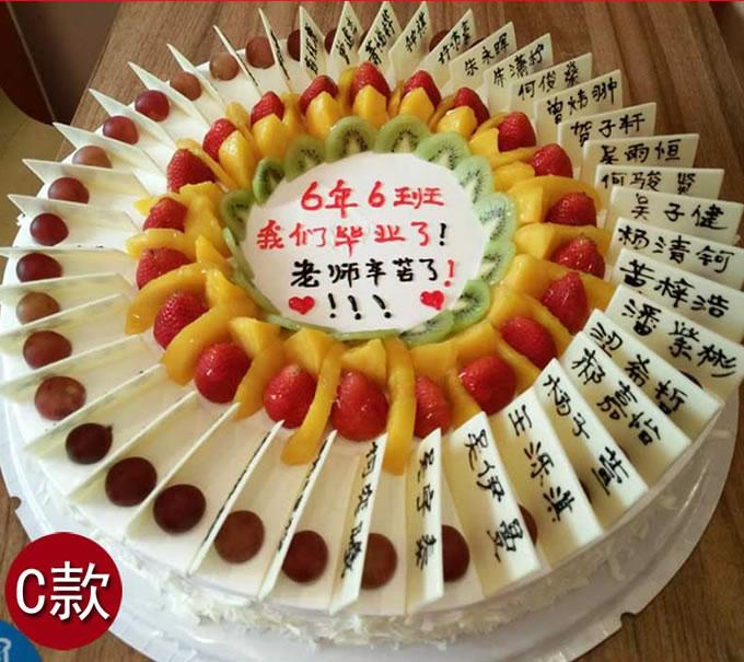 鲜奶蛋糕dangao-毕业蛋糕-我们毕业了C款