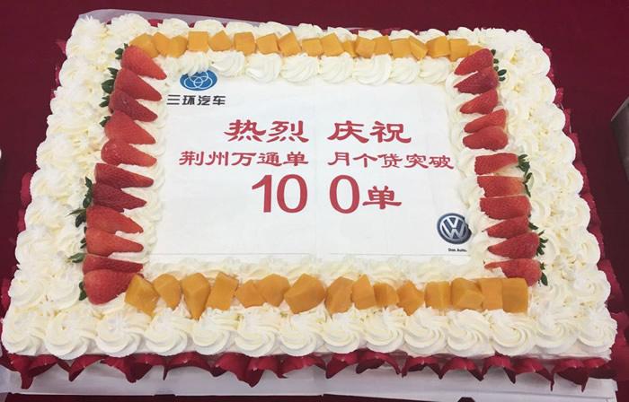 水果蛋糕-大型庆典蛋糕E款